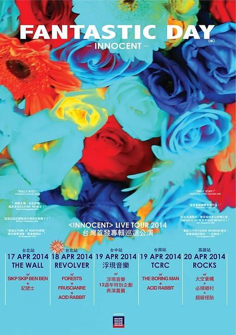 Fantastic Day 台灣巡迴演唱會行程表