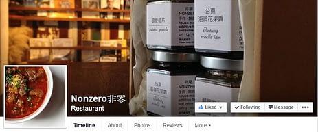 NONZERO 非零 Facebook 粉絲頁