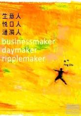 Ping 的第一本書: 生意人.悅日人.漣漪人